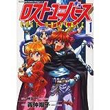 ロスト・ユニバース (1) (角川コミックス・ドラゴンJr.)