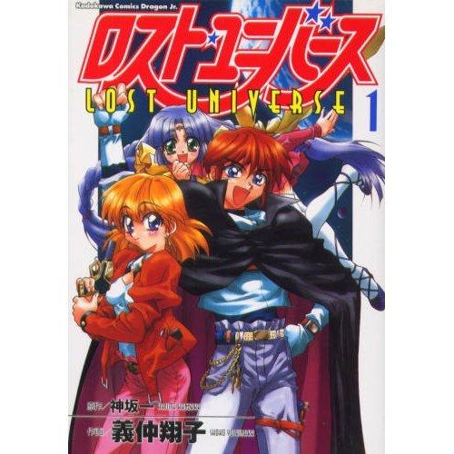 ロスト・ユニバース (1) (角川コミックス・ドラゴンJr.)の詳細を見る