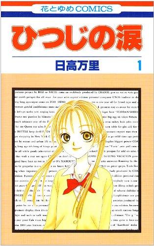 ひつじの涙 第1巻 (花とゆめCOMICS)の詳細を見る
