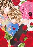 大正ロマンチカ 3 (ミッシイコミックス Next comics F)