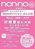 non・no(ノンノ) 2019年 5月号 [雑誌]