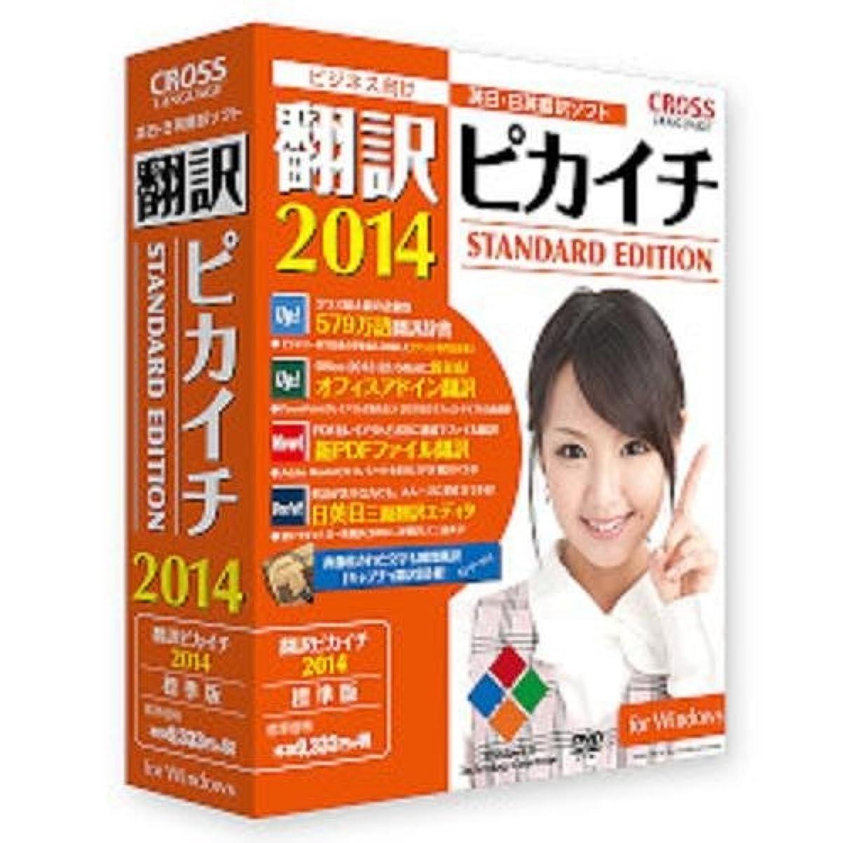 翻訳ピカイチ 2014 for Windows