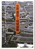 世界遺産と地域振興―中国雲南省・麗江にくらす