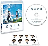 「君の名は。」Blu-rayスタンダード・エディション