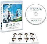 「君の名は。」Blu-rayスタンダード・エディション(DVD全般)
