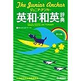 ジュニア・アンカー英和・和英辞典 第6版 CDつき (中..