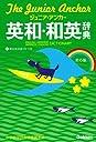 ジュニア アンカー英和 和英辞典 第6版 CDつき (中学生向辞典)