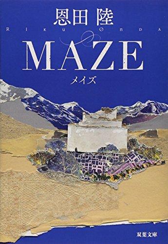 MAZE 新装版 (双葉文庫)