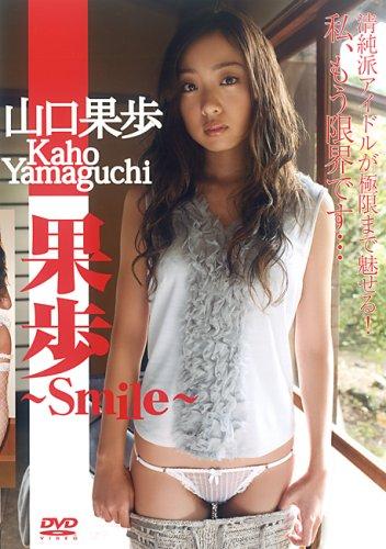 山口果歩 DVD 「果歩 〜 Smile 〜』