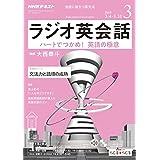 NHKラジオ ラジオ英会話 2019年 3月号 [雑誌] (NHKテキスト)