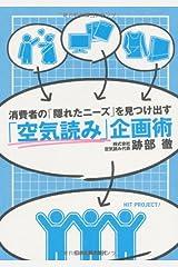 「空気読み」企画術 単行本(ソフトカバー)