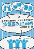 「空気読み」企画術