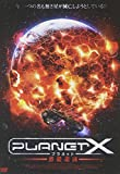 プラネットX 惑星爆滅[DVD]