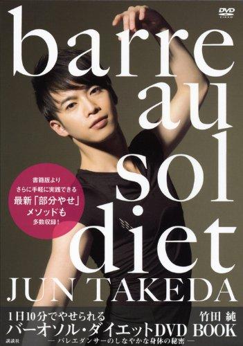 1日10分でやせられる バーオソル・ダイエット DVD BOOK -バレエダンサーのしなやかな身体の秘密-の詳細を見る