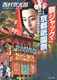 祭ジャック・京都祇園祭 (文春文庫)