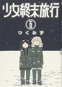 少女終末旅行の最新刊