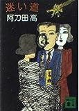 迷い道 (講談社文庫)
