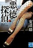 悪徳(ブラック)探偵 (実業之日本社文庫)