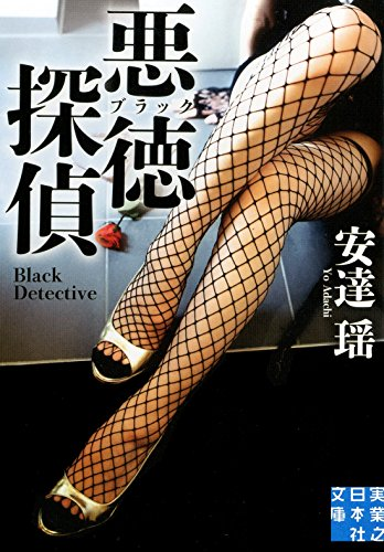 悪徳(ブラック)探偵 (実業之日本社文庫)の詳細を見る