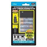 PSVita2000/3DSLL/3DS用リチャージ電池式USB充電アダプタ (2014年6月下旬発売予定) アクラス