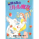 星降る森のリトル魔女 (4) (ファンタジーコミックス)