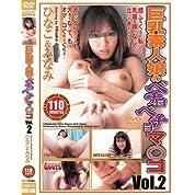 バーチャルウェーブ 巨乳素人娘のベチョベチョマ◎コ Vol.2(DVD)[ZZZ]DORS-D46