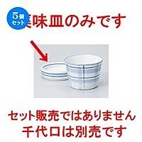 5個セット ライン薬味入 [ 8.2 x 2.3cm ]【 そば用品 】 【 料亭 旅館 麺 和食器 飲食店 業務用 】