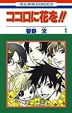 ココロに花を!! 1 (花とゆめコミックス)