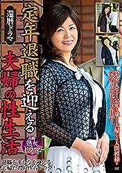 還暦ドラマ 定年退職を迎える夫婦の性生活 ルビー [DVD]
