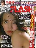 FLASH (フラッシュ) 2019年 10/1 号 [雑誌]