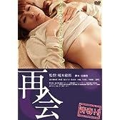 青春H 再会 [DVD]