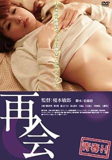 再会(2011)
