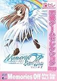 メモリーズオフ アフターレイン Vol.3 卒業  [恋愛ゲームセレクション]