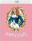 【Amazon.co.jp限定】ベルサイユのばら デジタルリマスター版(シネマ・アンシャンテ告知B2ポスター付) [Blu-ray]