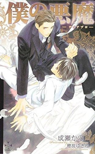 僕の悪魔-ディアブロ-【特別版】 (CROSS NOVELS)
