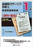2019年版 1級金融窓口サービス技能士(学科・実技)精選問題解説集