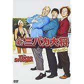 新・三バカ大将 ザ・ムービー [DVD]