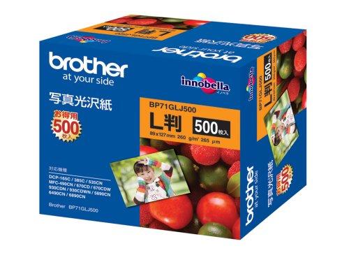 ブラザー工業 写真光沢紙 L判 500枚 BP71GLJ500 ブラザー工業