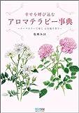 幸せを呼び込むアロマテラピー事典 ~テーマカラーで導く 心を癒す香り~