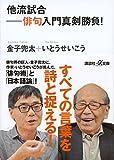 「他流試合――俳句入門真剣勝負! (講談社+α文庫)」販売ページヘ