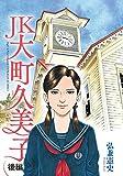 JK 大町久美子(後編) (モーニングコミックス)