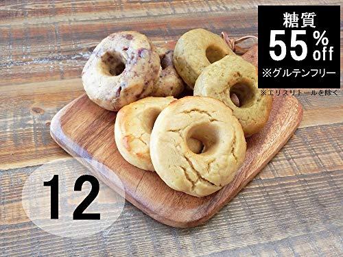 グルテンフリー 糖質55%OFF 低糖質ベーグル[アソートセット] (12個)【小麦粉・卵・乳不使用 玄米パン】