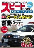 スピード取り締まり実用ハンドブック (2007年版) (三才ムック (vol.139))
