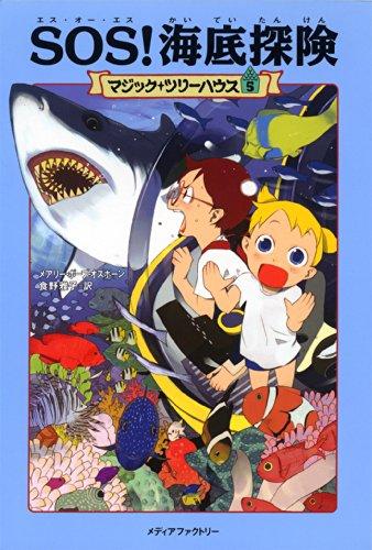 マジック・ツリーハウス 第5巻SOS! 海底探険