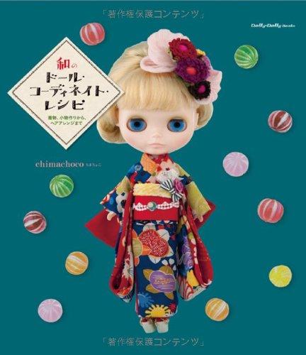 和のドール・コーディネイト・レシピ 着物、小物作りから、ヘアアレンジまで (Dolly Dolly Books)の詳細を見る