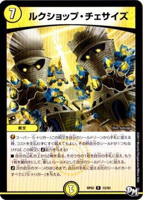 デュエルマスターズ新2弾/DMRP-02/15/R/ルクショップ・チェサイズ