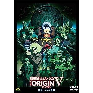 機動戦士ガンダム THE ORIGIN V 激突 ルウム会戦 (メーカー特典なし) [DVD]