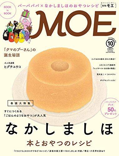 MOE 2016年 10 月号 [雑誌]の詳細を見る