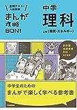中学理科 上巻〔物質・エネルギー〕 改訂版 まんが攻略BON!
