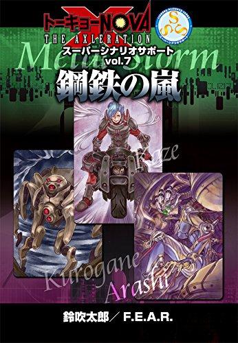 トーキョーN◎VA THE AXLERATION スーパー・シナリオ・サポート Vol.7 鋼鉄の嵐